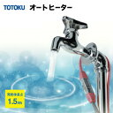 TOTOKU NFオートヒータ ESタイプ 自己温度制御型 水道凍結防止ヒーター [1.5ES] 発熱体長さ:1.5m