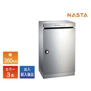 メーカー直送 送料無料 マンション 総合住宅用 ダストボックス NASTA [KS-DB160SL-L] ナスタ
