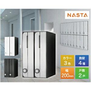 メーカー直送 D-ALL ディーオール 郵便受箱 郵便ポスト縦型 2戸用 NASTA [KS-MB3002PU-2] ナスタ