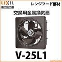 送料無料 あす楽 リクシル 交換用金属換気扇 [V-25L1] LXIL イナックス