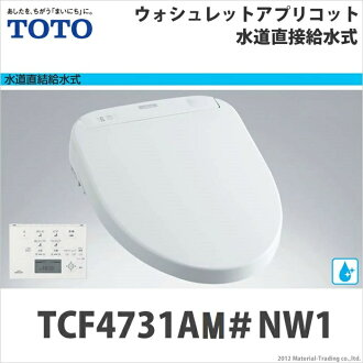 TOTO TCF-4731AM温水便座杏自动便器冲洗在的类型F3A