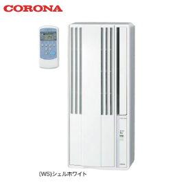 コロナ ウインドエアコン 冷房専用タイプ [CW-1620WS] カラー:シェルホワイト(WS) 工事不要 窓に簡単取り付け!あす楽