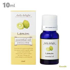 エッセンシャルオイル レモン 10ml daily delight デイリーディライト アロマ 天然精油 GPP グローバルプロダクトプランニング
