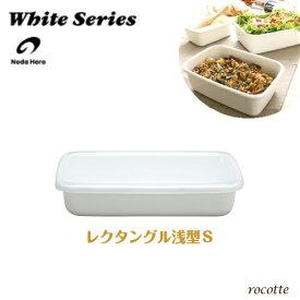 野田琺瑯 ホワイトシリーズ レクタングル 浅型S 保存容器 ホーロー 耐熱 ガラス 日本製【WRA−S シール蓋付き】白 ノダ
