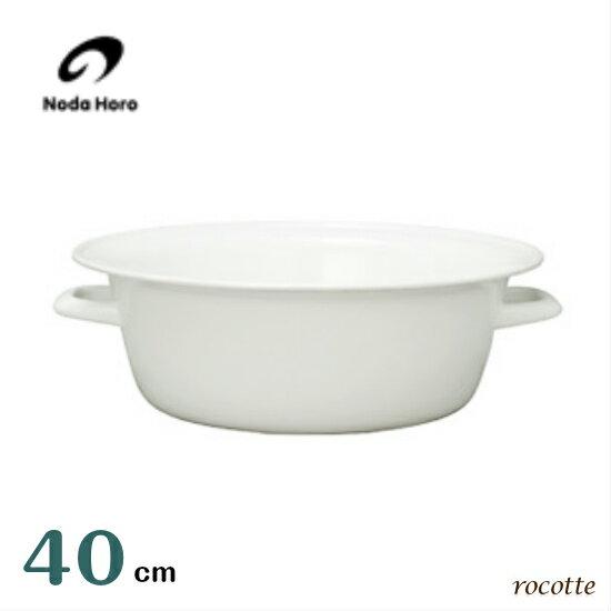 野田琺瑯 たらい 40cm【TA-40】日本製 ノダホーロー 洗い 桶 洗面器