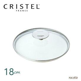 【即納】クリステル 鍋 フライパン用 蓋 18cm ドームガラス製ふた CRISTEL 正規品