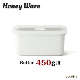 富士ホーロー バターケース 450g用 密閉 おしゃれ ホーロー 蓋付き 保存容器 N-450【送料無料※北海道・沖縄は除く】