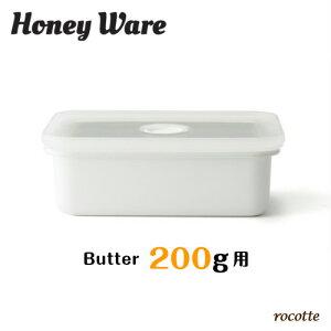 富士ホーロー バターケース 200g用 おしゃれ ホーロー 密封 蓋付き 保存容器 N-200【送料無料※北海道・沖縄は除く】
