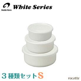 野田琺瑯 ホワイトシリーズ ラウンド 3種類セット S 10,12,14cm 保存容器 ホーロー 耐熱 ガラス 日本製 丸型【RD-10.12.14 S】白 スターターセット NEW