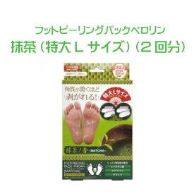 【角質にサヨナラ!】フットピーリングパックペロリン(2回分) 抹茶(特大Lサイズ)