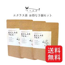 【送料無料】お母さんが笑顔になるお茶「エクラス茶」お得な3個セット!