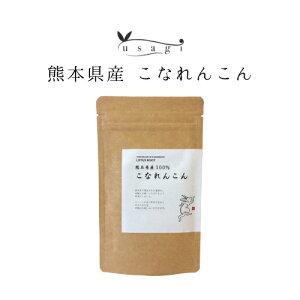 熊本県産100%の蓮根を使いやすいパウダーに! 熊本県産こなれんこん