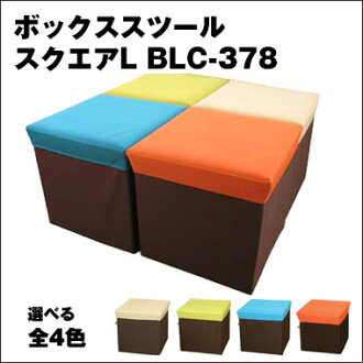박스 스툴 스퀘어 L 4색전개 BLC-378