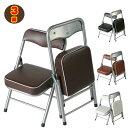 3脚/1セット 折りたたみチェア 小さい椅子 折りたたみイス パイプイス パイプ椅子 折畳み椅子 スチール製 完成品 全4色(LBR僅少在庫) 2.5キロ ちょいがるチェア