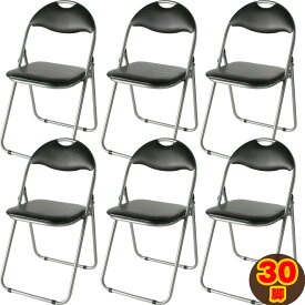 送料無料 30脚/1セット 折りたたみ椅子 ミーティングチェア パイプ椅子 折り畳み椅子 折り畳み椅子 パイプイス スチール製 軽量 持ち運び 幅45 奥43 高78cm IK-0102-30