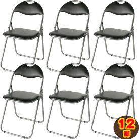 送料無料 12脚/1セット 折りたたみ椅子 軽量 持ち運び ミーティングチェア パイプ椅子 折り畳み椅子 折り畳み椅子 パイプイス 一脚あたり1,140円(税抜)スチール製 幅45 奥43 高78cm IK-0102-12