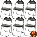 【6脚/1セット】折りたたみ椅子 軽量 持ち運び ミーティングチェア パイプ椅子 折り畳み椅子 折り畳み椅子 パイプイス…