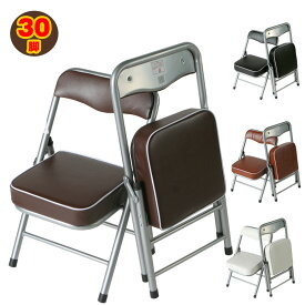 30脚/1セット 送料無料 折りたたみチェア 小さい椅子 折りたたみイス パイプイス パイプ椅子 折畳み椅子 スチール製 完成品 全4色 2.5キロ ちょいがるチェア【黒欠品】