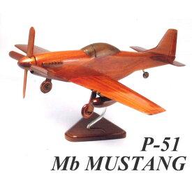 模型 木製模型 マスタング (P-51 MB MUSTANG)