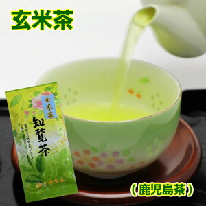 玄米茶 知覧茶 100g メール便3袋より送料無料 お茶 鹿児島茶 日本茶 緑茶 ギフト 贈答 鹿児島茶