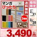 【あす楽】 山善(YAMAZEN) 2個セット 本棚 スリム 薄型 カラーボックス 幅60 4段 CMCR-9060*2 2個組 コミックラック 書棚 ブックシ...