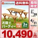 ガーデン マスター ピクニックガーデンテーブル バーベキュー テーブル