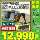 【あす楽】 山善(YAMAZEN) キャンパーズコレクション プロモキャノピーテント5(4-5人用) CPR-5UV ドームテント タープ…