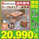 【あす楽】 山善(YAMAZEN) ガーデンマスター バタフライガーデンテーブルセット(5点セット) MFT-8185 折りたたみ ガーデンファニチャーセット ...