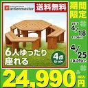 山善(YAMAZEN) ガーデンマスター パティオガーデンテーブル&ベンチ(4点セット) HXT-135B 木製 ガーデンファニチャーセット ガーデンテーブル ...