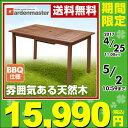 ガーデン マスター テーブル ガーデンファニチャー バーベキュー
