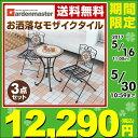 山善(YAMAZEN) ガーデンマスター モザイクテーブル&チェア(3点セット) HMTS-50 折りたたみ ガーデンファニチャーセット ガーデンテーブル ガーデンチェア 【送料無料】