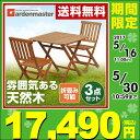 【あす楽】 山善(YAMAZEN) ガーデンマスター フォールディングガーデンテーブル&チェア(3点セット)VFC-T75A&VFC-C3042JE(2脚) 折りたたみ ガーデンファニチャーセット ガ