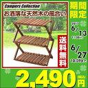 【あす楽】 山善(YAMAZEN) 木製3段ラック A3R-01 ウッドラック 木製ラック 折りたたみ キャンプ アウトドア バーベキ…