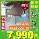 山善(YAMAZEN) 日よけ シェード オーニング 日よけスクリーン 幅2m NSS-1890M ブラウン つっぱり式 窓 ガーデン カフ…