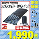 【あす楽】 山善(YAMAZEN) キャンパーズコレクション レギュラーバッグ SPN-400 (最低使用温度15度) 寝袋 シュラフ シェラフ 封筒型 コンパ...