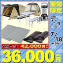 山善(YAMAZEN) キャンパーズコレクション お買い得キャンプ8点セット(テント&スクリーン+ランタン+寝袋2個+マット2個+テーブル) CSET-1730A テント スクリーンタープ レジャーテ