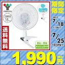 【あす楽】 山善(YAMAZEN) 18cmクリップ扇風機 YCS-C186 ミニ扇風機 せんぷうき クリップファン サーキュレーター 首…