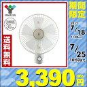【あす楽】 山善(YAMAZEN) 30cm壁掛け扇風機(引きひもスイッチ) 風量3段階 YWS-J304(W) 壁掛扇風機 壁かけ扇風機 リビ…