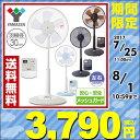 【あす楽】 山善(YAMAZEN) 30cmリビング扇風機(リモコン)タイマー付き YLR-C30 扇風機 リビングファン サーキュレータ…