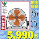 【あす楽】 山善(YAMAZEN) 45cm床置式 工業扇風機 YKY-456 工場扇風機 工業用扇風機 工場用扇風機 大型扇風機 業務用…