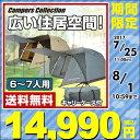 【あす楽】 山善(YAMAZEN) キャンパーズコレクション プロモキャノピーテント 7(6-7人用) CPR-7UV ドームテント キャ…