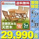【あす楽】 山善(YAMAZEN) ガーデンマスター オーバルガーデンテーブル&チェア(5点セット) VFC-0140A/VFC-C3042JE(4脚) 折りた...