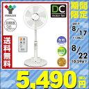 【あす楽】 山善(YAMAZEN) DCモーター 風量4段階 30cmリビング扇風機(フルリモコン)入切タイマー付き 静音モード搭載 YLX-LD304(W) ...