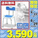 【あす楽】 山善(YAMAZEN) コンフォートシャワーチェア YS-7003SN バスチェア 風呂イス 風呂いす 風呂椅子 介護 背も…
