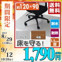 【あす楽】 山善(YAMAZEN) チェアマット 120×90cm 1.5mm厚 CFM-120 クリア/木目調 クリアチェアマット チェアパッド デスクチェア...