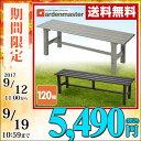 【あす楽】 山善(YAMAZEN) ガーデンマスター アルミ縁台(幅120) ABT-120 えん台 ガーデンチェア ガーデンベンチ 【送料無料】