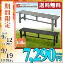 【あす楽】 山善(YAMAZEN) ガーデンマスター アルミ縁台(幅150) ABT-150 えん台 ガーデンチェア ガーデンベンチ 【送料無料】