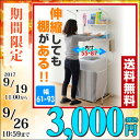 【あす楽】 山善(YAMAZEN) タオルハンガー付き 幅伸縮式ランドリーラック(幅61-93) SHL-705(WH) ホワイト ラントリー収納ラック 洗濯機...