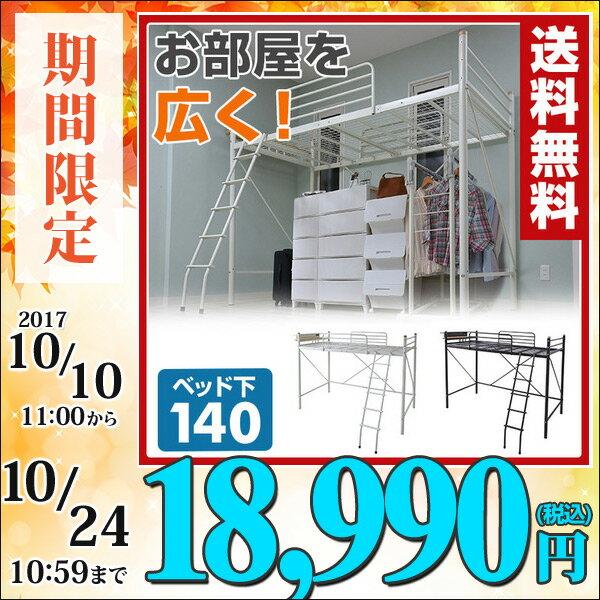 【あす楽】 山善(YAMAZEN) 宮付きロフトベッド/ベッド下140 コンセント付き HML2-1021 パイプベッド ベッド ベット ハイベッド 棚付き 【送料無料】