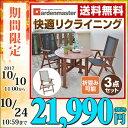 【楽天カードでP10】 【あす楽】 山善(YAMAZEN) ガーデンマスター バタフライガーデンテーブル&チェア(3点セット) MFT-913BT/MFC-259D(2脚) 木製 折りたたみ ガーデン